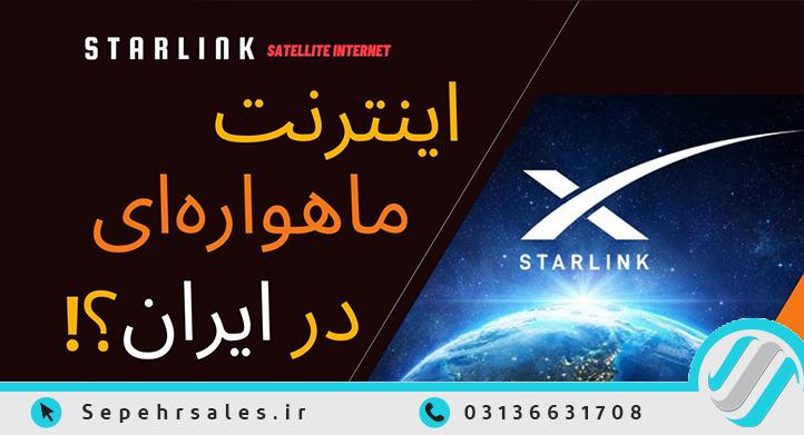 آیا اینترنت ماهوارهای استارلینک در ایران در دسترس قرار خواهد گرفت؟